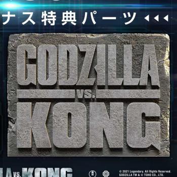 P1 LSGVK-01S Godzilla Bust (Godzilla vs Kong) BONUS
